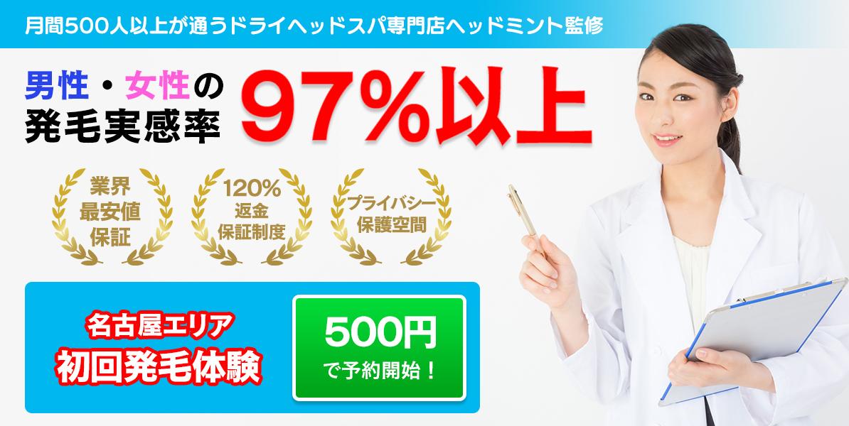 名古屋市中区大須 ドライヘッドスパ(頭のほぐし専門店)