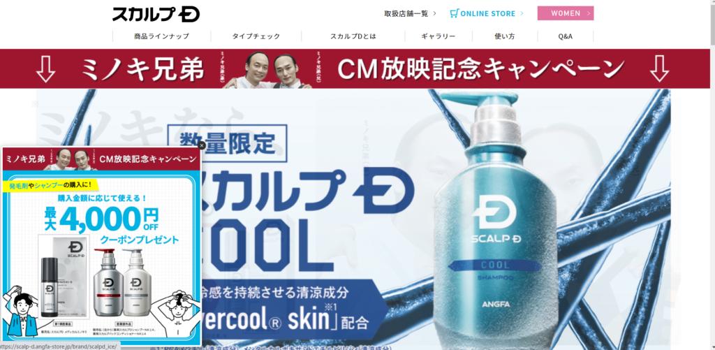 スカルプDの発毛効果とは?おすすめ商品を紹介!